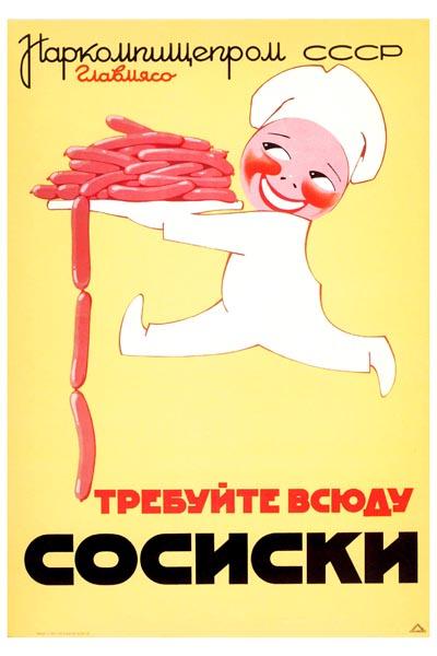 531. Советский плакат: Требуйте всюду сосиски