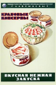 534. Советский плакат: Крабовые консервы. Вкусная нежная закуска.