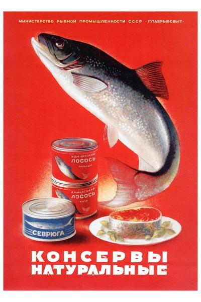 535. Советский плакат: Консервы натуральные