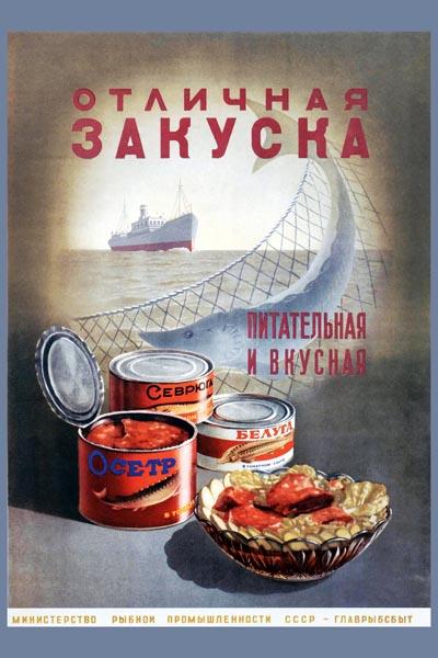 536. Советский плакат: Отличная закуска питательная и вкусная