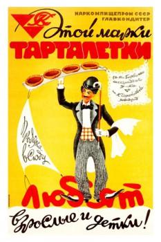 537. Советский плакат: Это марки тарталетки любят взрослые и детки!