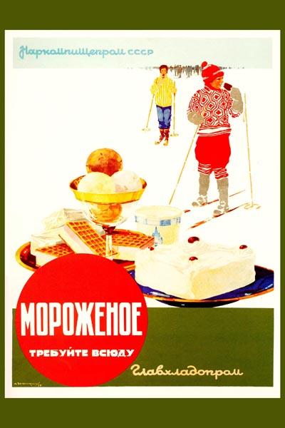 539. Советский плакат: Мороженое требуйте всюду
