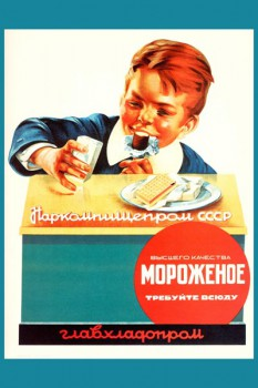 540. Советский плакат: Высшего качества мороженое требуйте всюду