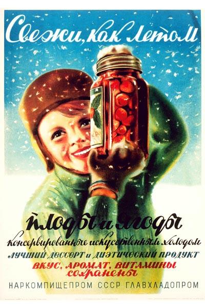 541. Советский плакат: Свежи и вкусны, как летом плоды и ягоды...