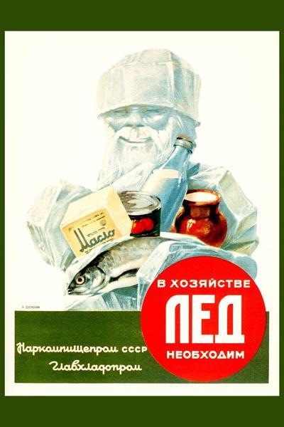 542. Советский плакат: В хозяйстве лед необходим
