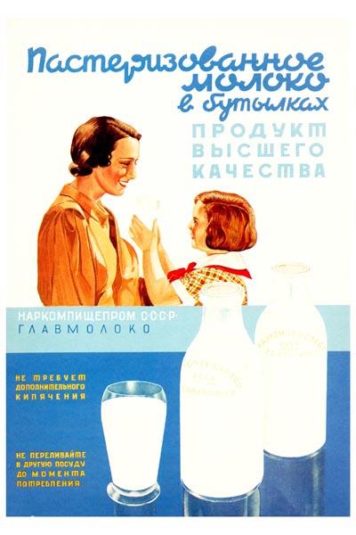 543. Советский плакат: Пастеризованнное молоко в бутылках...