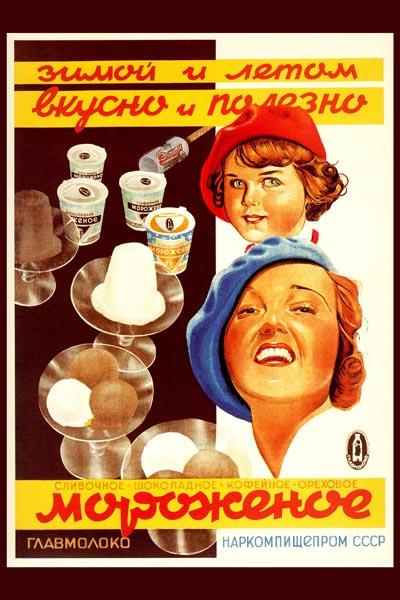 544. Советский плакат: Зимой и летом вкусно и полезно мороженое