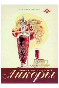 546. Советский плакат: Ароматны и вкусны ликеры