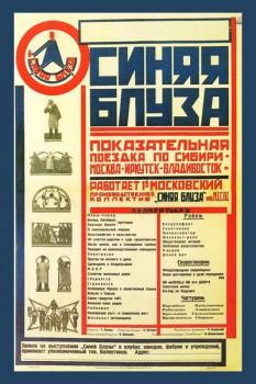 548. Советский плакат: Синяя блуза