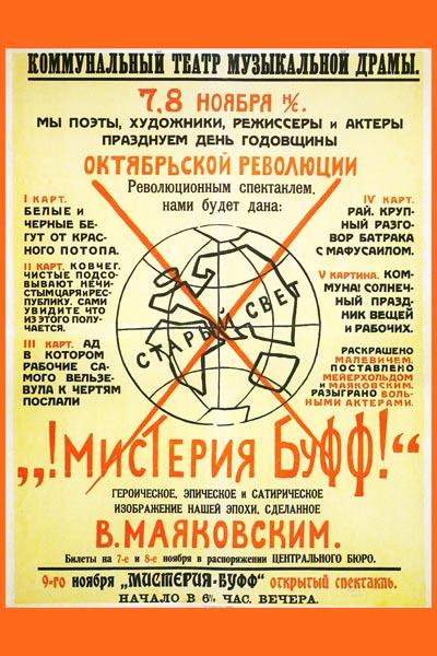 549. Советский плакат: Коммунальный театр музыкальной драмы.