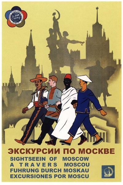 556. Советский плакат: Экскурсии по Москве