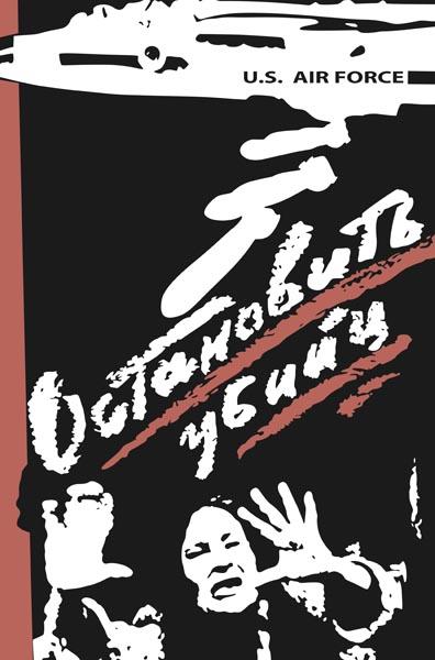560. Советский плакат: Остановить убийц!