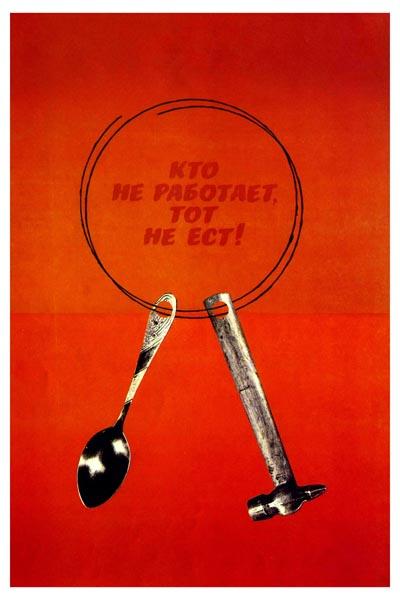 561. Советский плакат: Кто не работает, тот не ест!