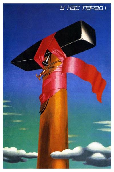 564. Советский плакат: У нас парад!