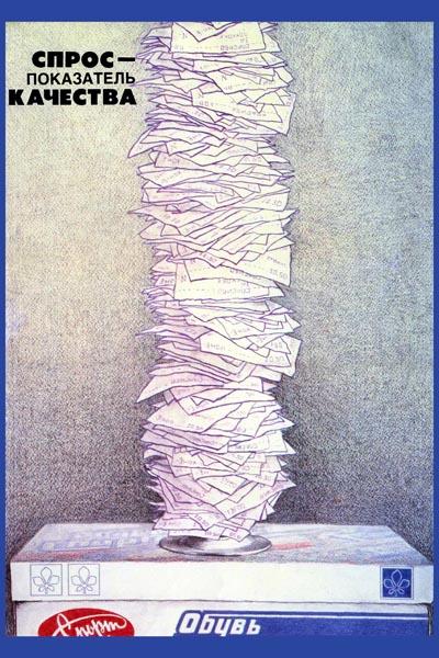 565. Советский плакат: Спрос - показатель качества