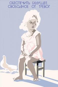 566. Советский плакат: Обеспечить будущее свободное от тревог