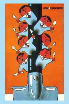 567. Советский плакат: Переустроились!