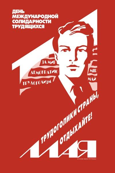 563. Советский плакат: День международной солидарности трудящихся