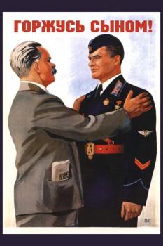 573. Советский плакат: Горжусь сыном!