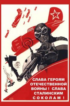 574. Советский плакат: Слава героям Отечественной войны! Слава сталинским соколам!