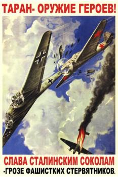575. Советский плакат: Таран - оружие героев!