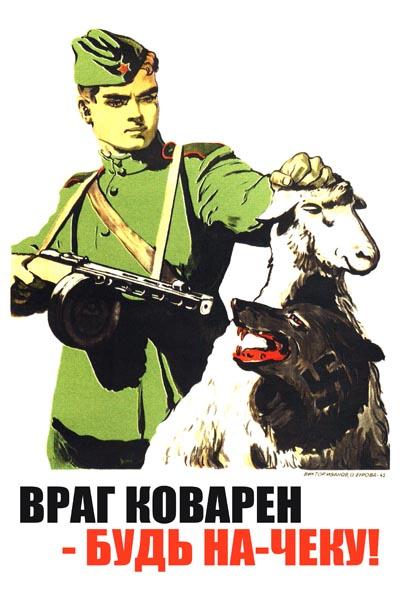 576. Советский плакат: Враг коварен - будь на-чеку!