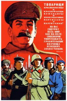 581. Советский плакат: Товарищи красноармейцы и краснофлотцы...