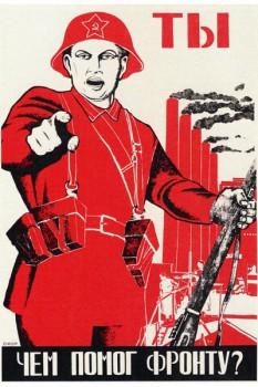 584. Советский плакат: Ты чем помог фронту?