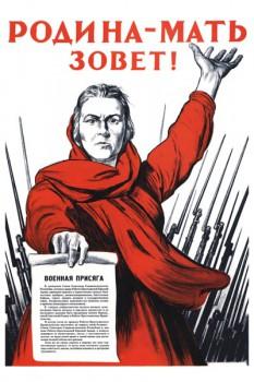 585. Советский плакат: Родина-мать зовет!