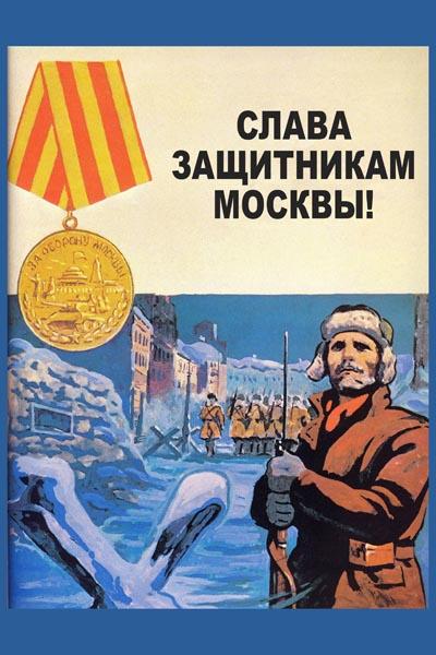 588. Советский плакат: Слава защитникам Москвы!