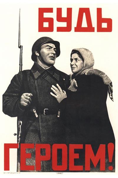 590. Советский плакат: Будь героем!