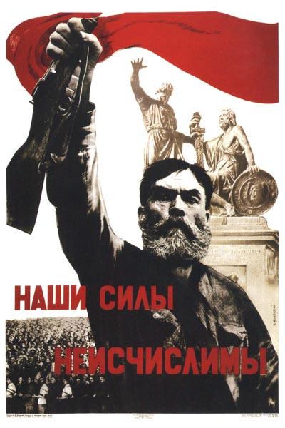 593. Советский плакат: Наши силы неисчислимы