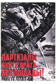 594. Советский плакат: Партизаны. Бейте врага без пощады!