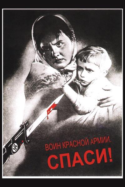 597. Советский плакат: Воин Красной армии, спаси!
