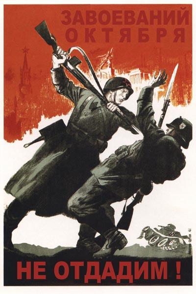 601. Советский плакат: Завоеваний Октября не отдадим!