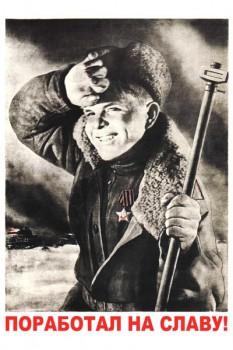 610. Советский плакат: Поработал на славу!