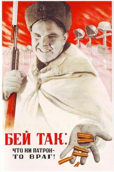 611. Советский плакат: Бей так: что ни патрон - то враг!