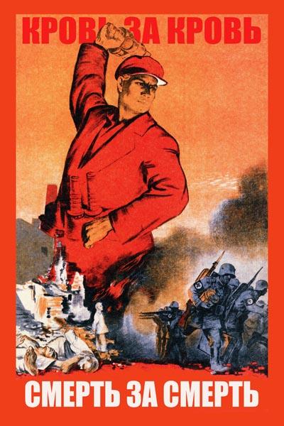 613. Советский плакат: Кровь за кровь. Смерть за смерть.