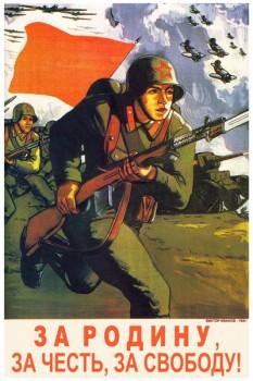 614. Советский плакат: За Родину, за честь, за свободу!