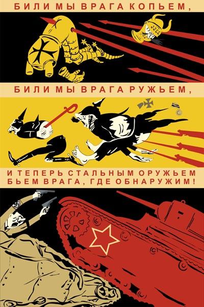 615. Советский плакат: Били мы врага копьем, били мы врага ружьем,...