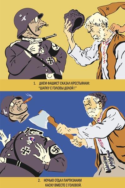 616. Советский плакат: Днем фашист сказал крестьянам: шапку с головы долой...