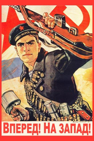 617. Советский плакат: Вперед! На запад!