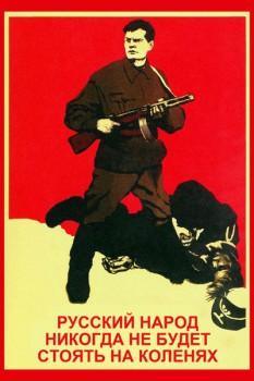 618. Советский плакат: Русский народ никогда не будет стоять на коленях