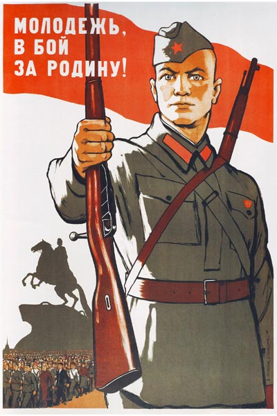 619. Советский плакат: Молодежь, в бой за Родину!