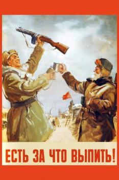 621. Советский плакат: Есть за что выпить!