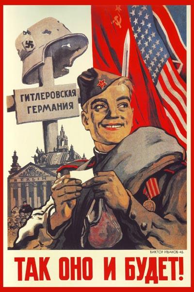 624. Советский плакат: Так оно и будет!