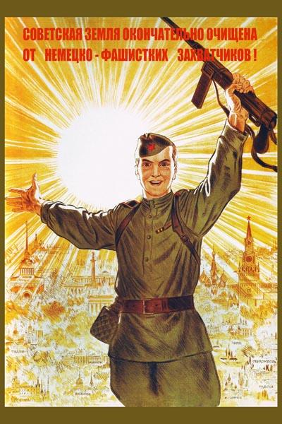 625. Советский плакат: Советская земля окончательно очищена от немецко-фашистских захватчиков!