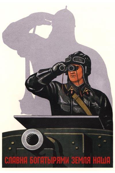 626. Советский плакат: Славна богатырями земля наша