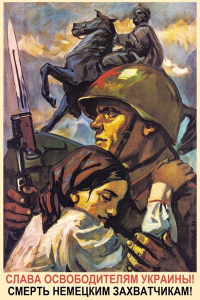 628. Советский плакат: Слава освободителям Украины!