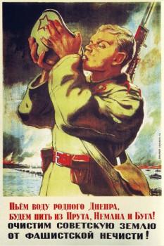 631. Советский плакат: Пьем воду из родного Днепра,...